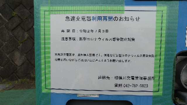 コロナ 愛 川町